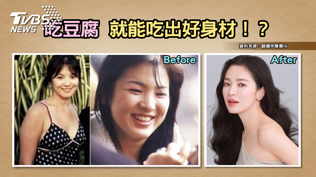 圖/TVBS提供 『豆腐減肥』正夯  宋慧喬月瘦4公斤!醫生提醒:誤踩豆腐陷阱 小心越減越肥