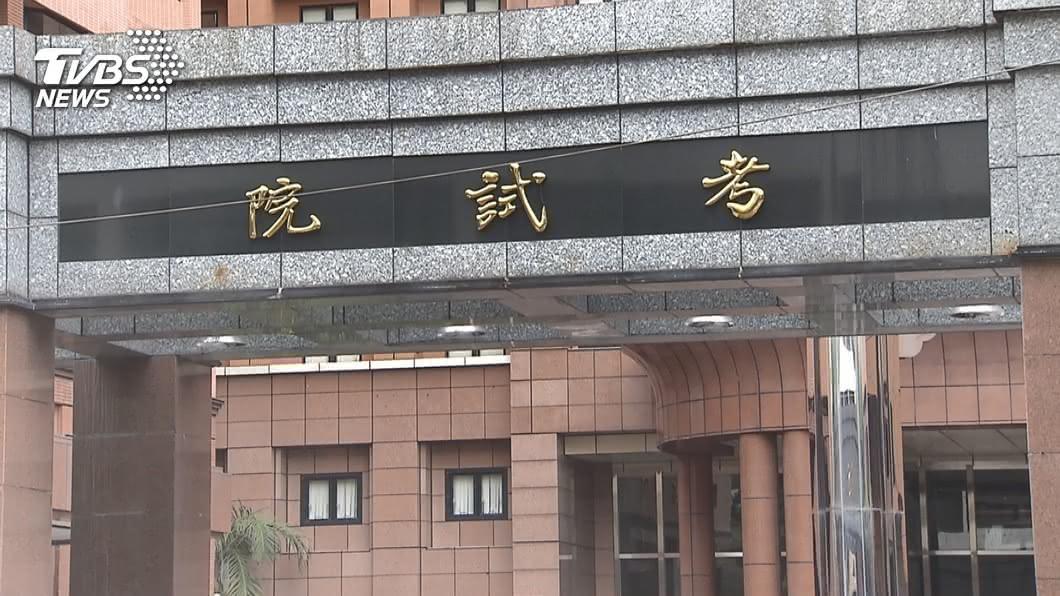 考試院。(圖/TVBS) 考試院列9項優先法案 協調立院優先排審