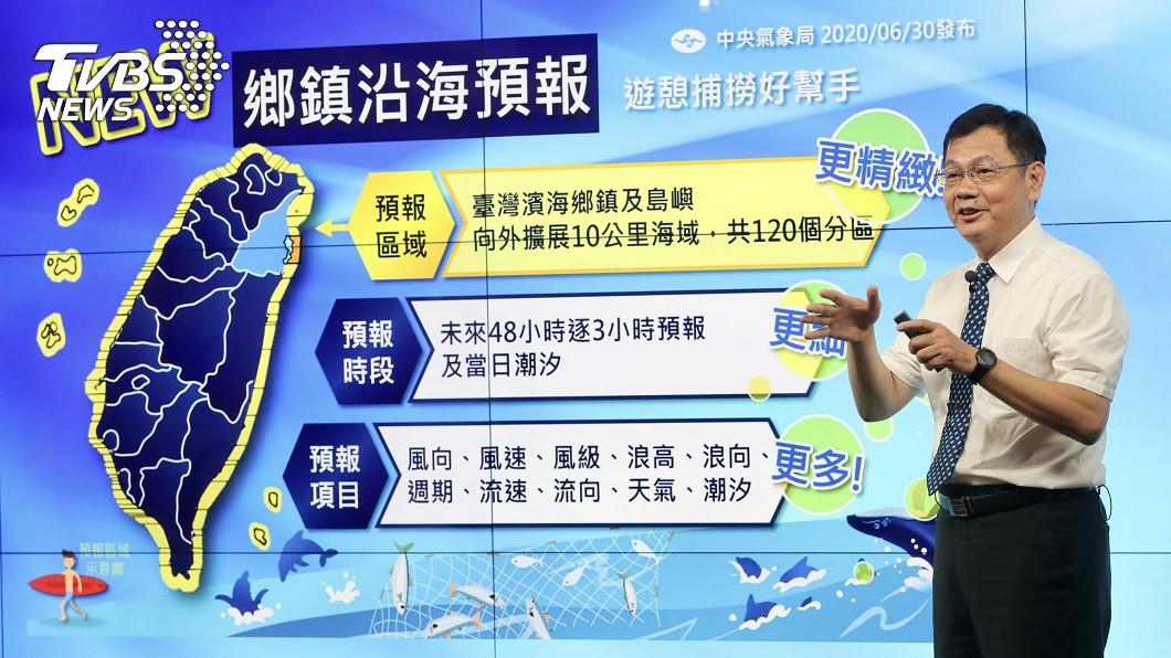 氣象局「鄉鎮沿海預報」服務上路。(圖/中央社) 休憩捕撈好幫手 氣象局鄉鎮沿海預報上路
