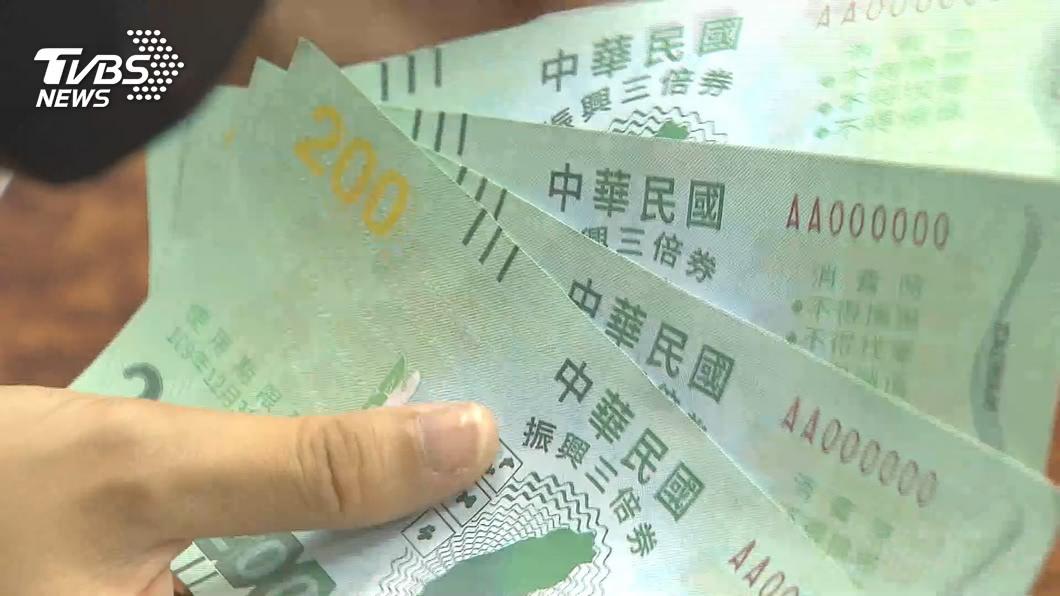 圖/TVBS資料照 領紙本有比較划算?經濟部曝三倍券「印製成本3.15億」