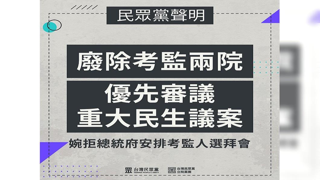民眾黨團婉拒考監被提名人拜會。(圖/翻攝自台灣民眾黨臉書) 婉拒考監被提名人拜會 民眾黨批民進黨打假球