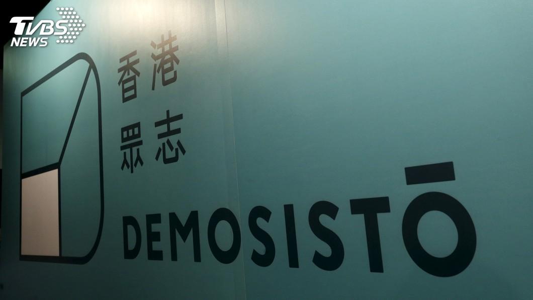 香港眾志發聲明表示,將解散和停止一切會務。(圖/達志影像路透社) 黃之鋒等核心成員陸續退出 香港眾志宣布解散