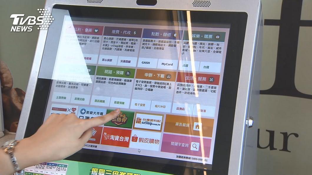 (圖/TVBS資料畫面) 三倍券第二波超商預購優惠一次看 星巴克買1送1免費拿