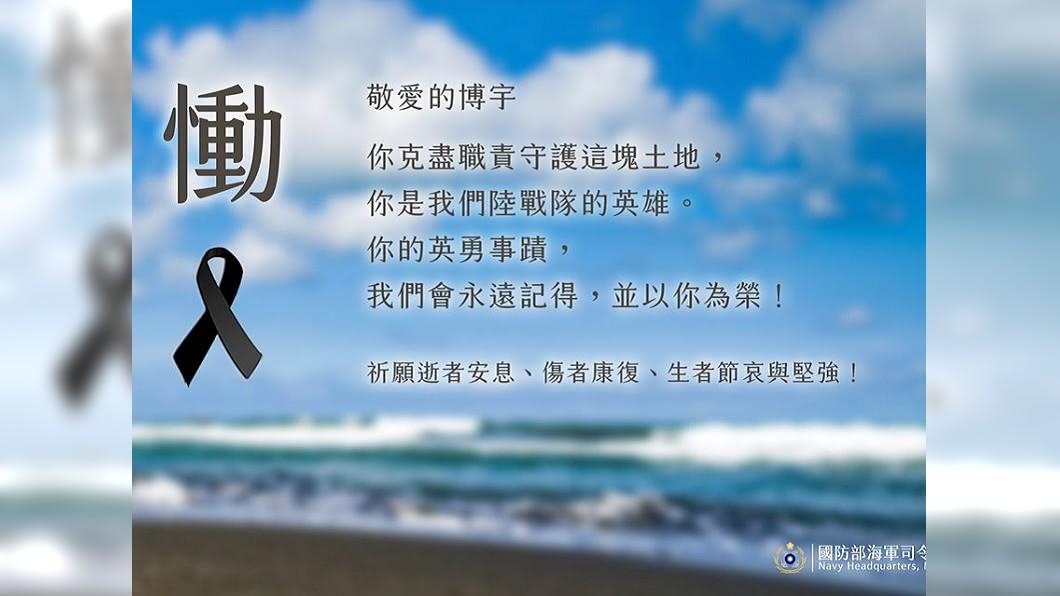 海軍官方臉書發文表哀悼之意。(圖/翻攝自中華民國海軍臉書) 陸戰演習意外1人不治身亡 還有2士官在加護病房