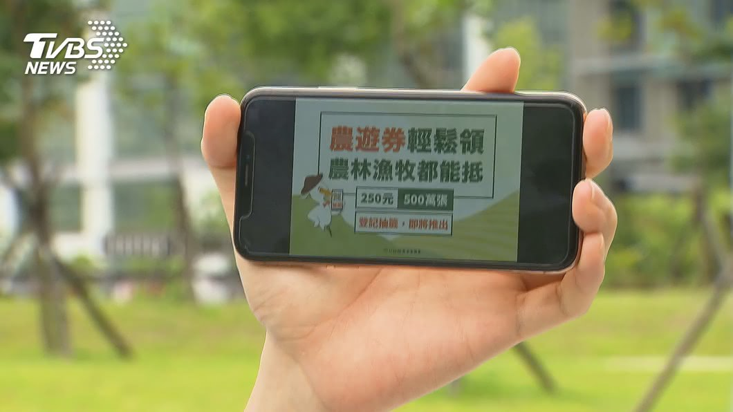圖/TVBS資料畫面 快訊/農遊券還剩335萬張! 800元客庄旅遊券起跑