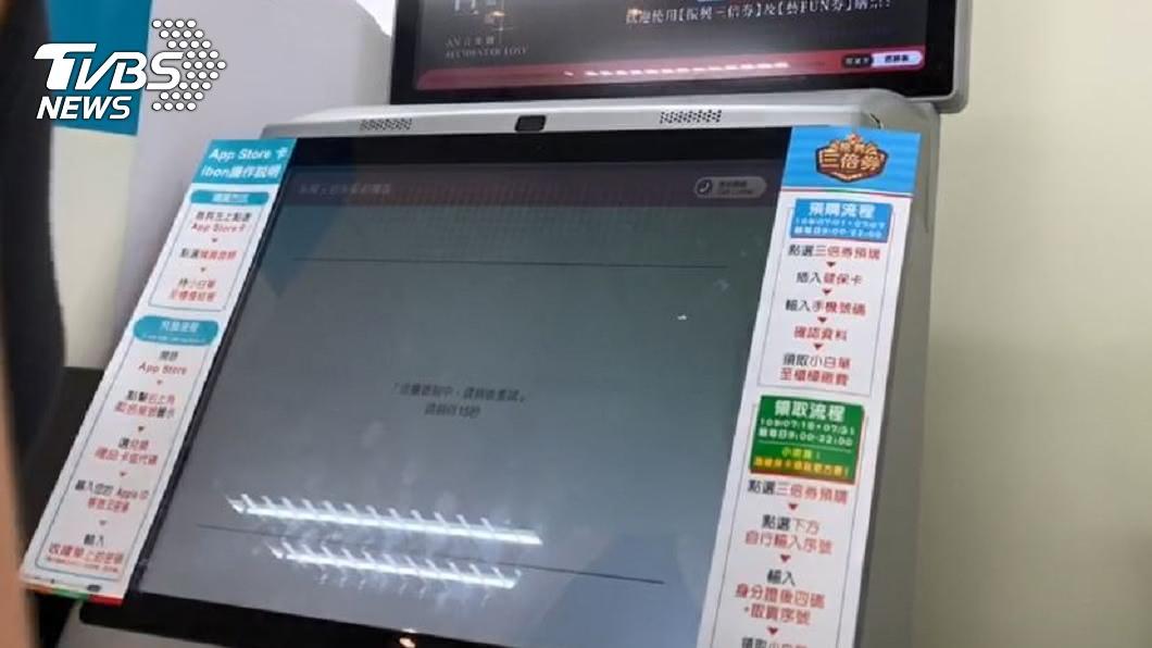 圖/TVBS 三倍券系統卡住…傳四大超商暫停領券 經濟部回應了