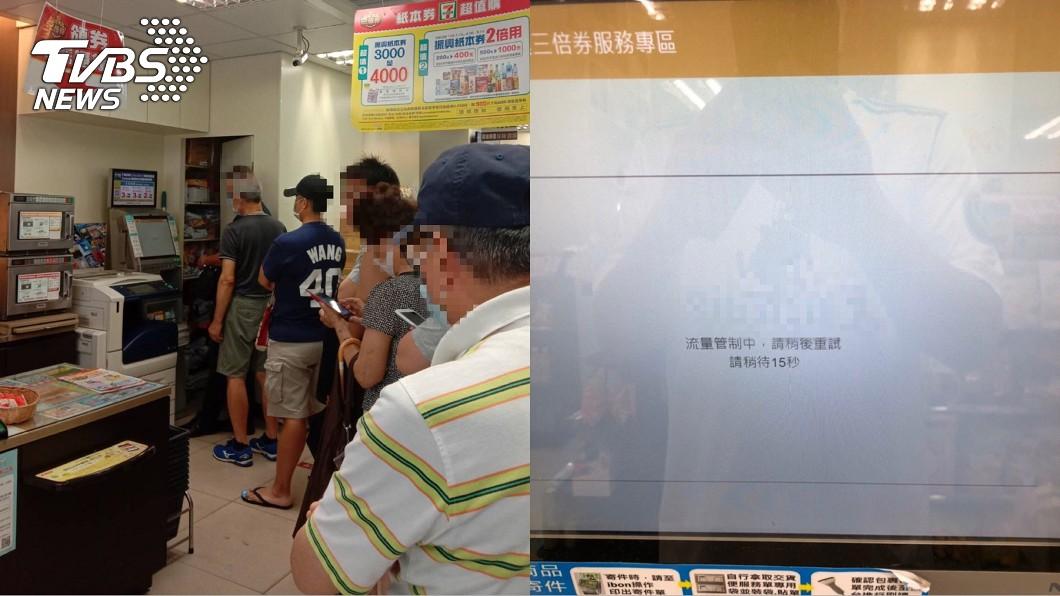 三倍券今正式上路,超商事務機狂轉圈圈當機引發民怨。(圖/TVBS) 唐鳳想的?超商取三倍券「搞剛程序」挨轟:郵局贏了