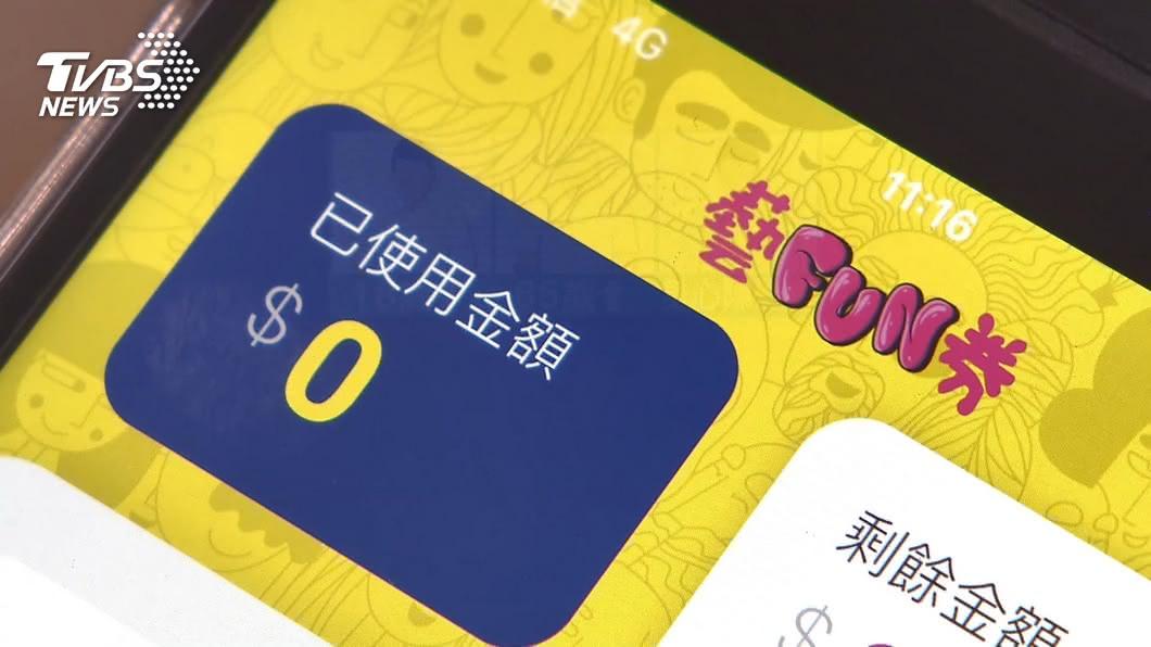 文化部呼籲民眾快使用藝FUN券。(圖/TVBS) 數位藝FUN券使用近5.7億 還不到發行量一半