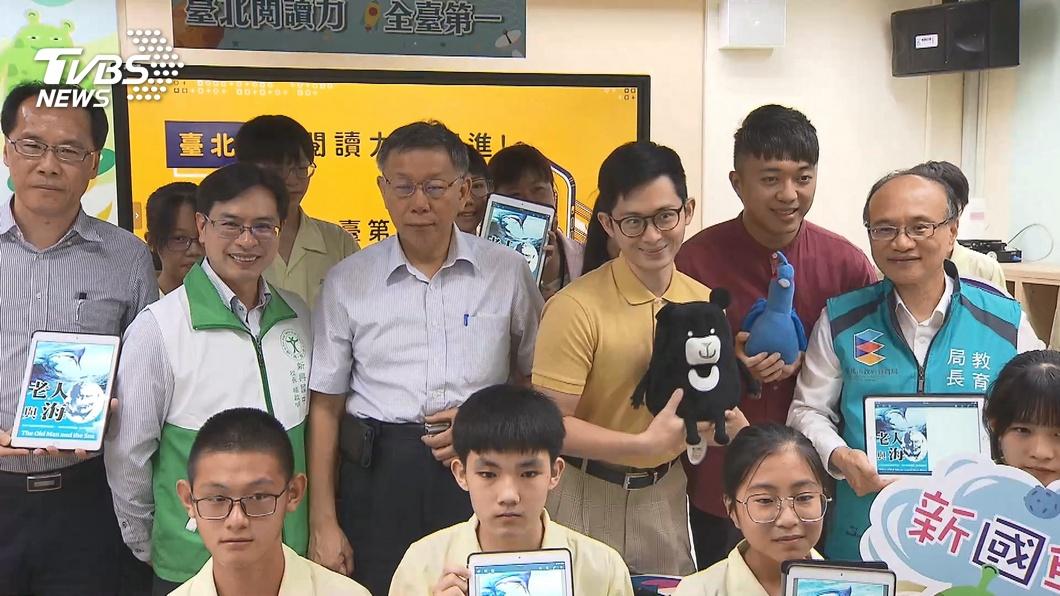 圖/TVBS 柯同台博恩推廣閱讀! 教育局付89萬元