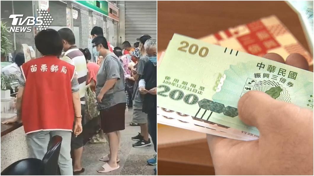 (圖/TVBS資料畫面) 郵局售三倍券加班費破億 網氣炸:政府不用腦只會大撒幣
