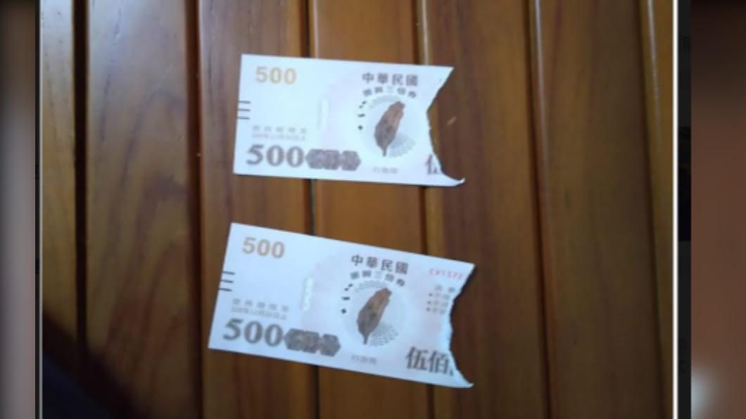 屏東縣一名男子指領取到的三倍券有2張500元券破損大半角。(圖/翻攝自「屏東縣萬丹鄉交流地」臉書) 屏東男2張500元三倍券破損 「沒序號」的不能換