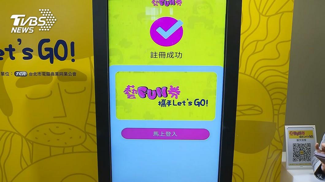 (圖/TVBS資料畫面) 第二波藝FUN券 8月底開放老幼及沒有手機者註冊