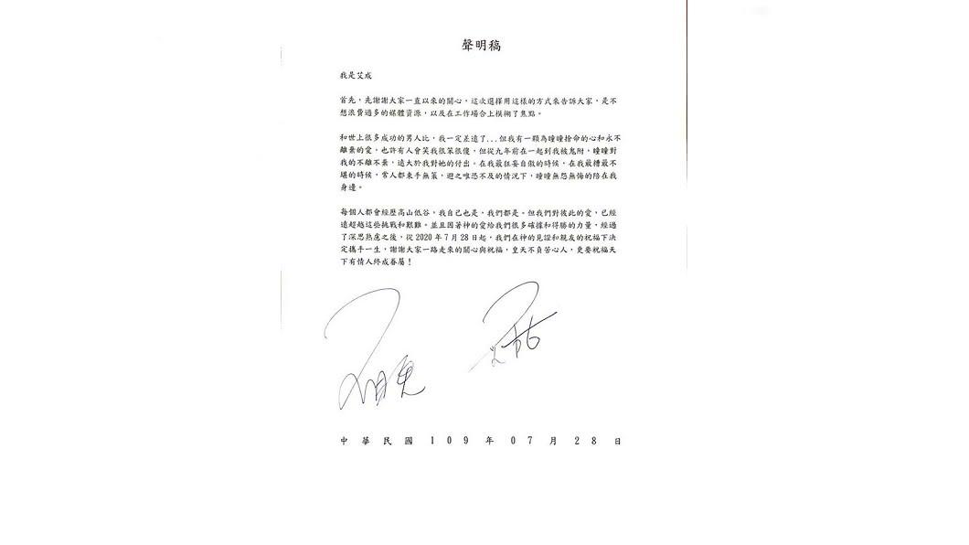 王瞳、艾成發表結婚聲明。(圖/翻攝自艾成臉書) 真的結婚了!王瞳今甜嫁艾成 嗨喊「我是蔡太太」
