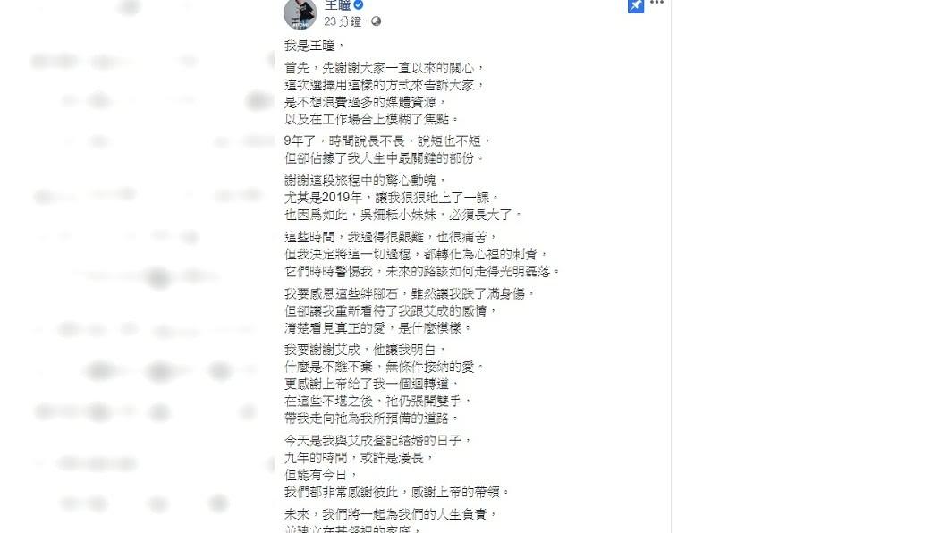 王瞳發文宣布「我是蔡太太,請多多指教。」(圖/翻攝自王瞳臉書) 真的結婚了!王瞳今甜嫁艾成 嗨喊「我是蔡太太」