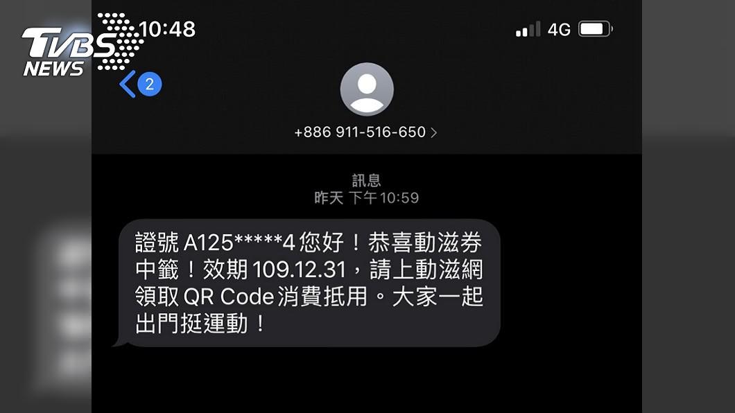 體育署:以中籤簡訊為主要依據。(圖/TVBS) 動滋券惹民怨!收簡訊卻未中獎 體育署回應了