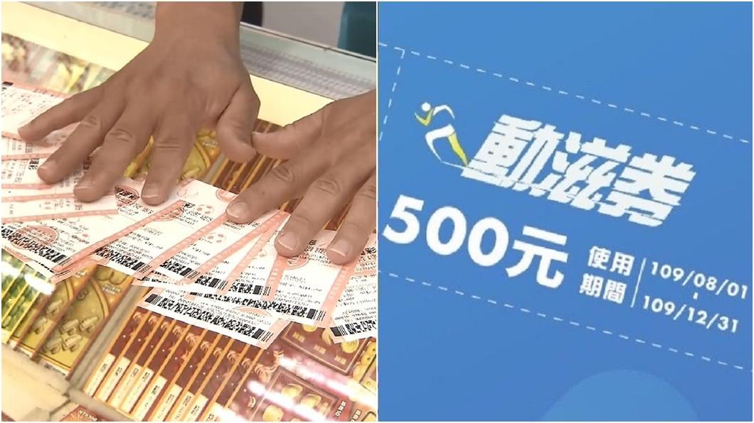 (圖/TVBS資料畫面、翻攝自動滋網) 動滋券買運彩?官網竟無選項 台灣運彩解答了