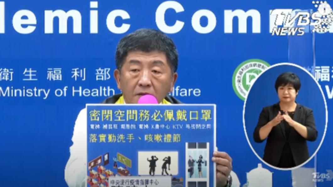 中央流行疫情指揮中心指揮官陳時中呼籲,密閉空間要戴口罩。(圖/TVBS) 台增1例感染源不明個案 陳時中:密閉空間要戴口罩