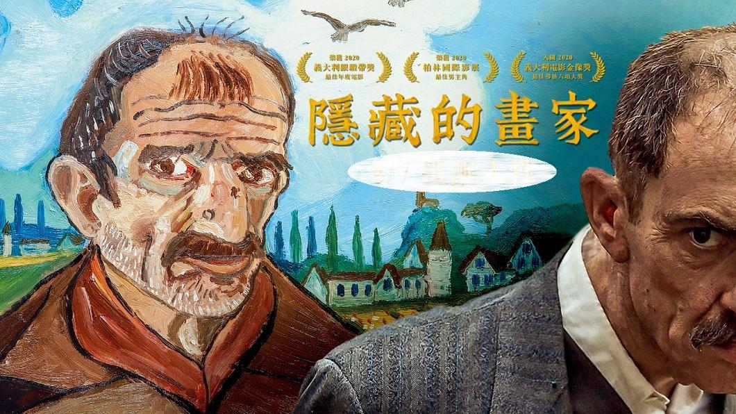 圖/捷傑電影 提供 義大利梵谷荒野遊蕩18年 豬籠.雞舍為家