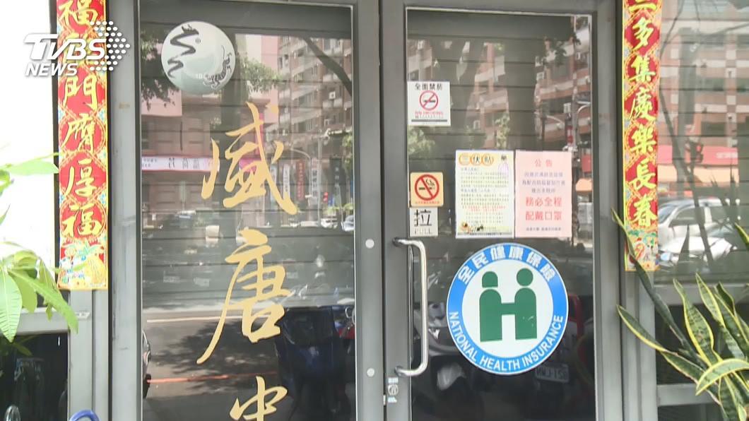 盛唐、九褔中醫診所違法使用禁藥。(圖/TVBS資料畫面) 盛唐、九褔鉛中毒案件 就醫檢查人數近500人