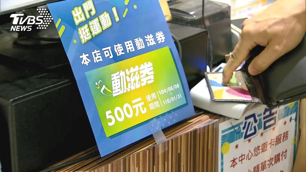 體育署規劃的動滋券,8日正式開放上路使用。(圖/TVBS) 男拿動滋券想買保險套 後方女「1舉動」店員拳頭硬了