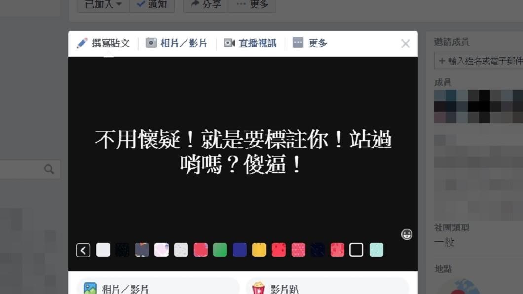 (示意圖/翻攝自臉書) 萬人社團留言罵「傻逼」 男網友不認罪...被判拘役20天