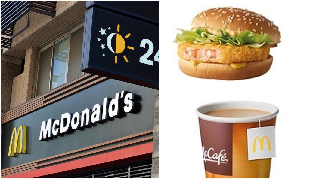 麥當勞宣布停售7大餐點。(圖/示意圖shutterstock達志影像、翻攝自麥當勞官網) 剩12天!麥當勞停售「7大餐點」 兩漢堡吃不到了