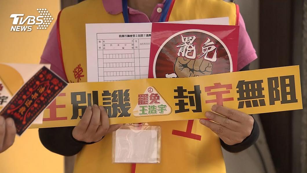 「罷王」二階達標今送件 王浩宇:韓粉報復行為