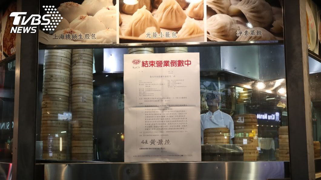 老字號餐廳「高記」將結束營業。(圖/中央社) 「高記」將結束營業 北市府:樓層須回復原核准用途