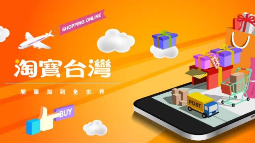 針對陸資問題,淘寶台灣表示將尊重主管決議。(圖/翻攝自淘寶台灣 Taobao Taiwan臉書) 傳有陸資疑慮 淘寶台灣:尊重主管機關決議