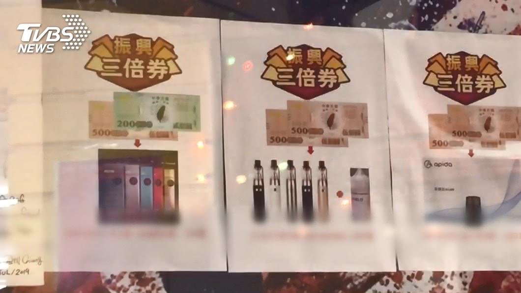 圖/TVBS 漏洞!三倍券禁買菸 電子菸業者卻推「優惠」