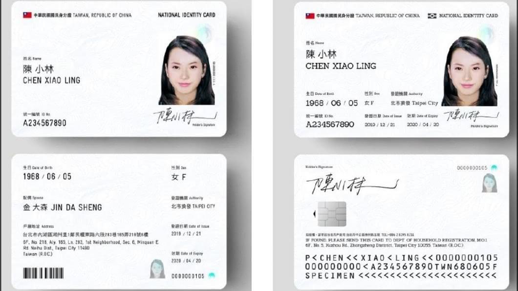 新式數位身分證原本預計10月發行,因疫情關係延期。(圖/翻攝自內政部官網) 申辦費漲4倍!新式數位身分證「補領200變900元」