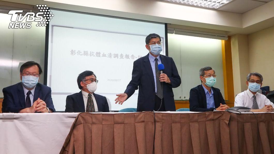(圖/中央社) 彰化血清研究延2天公布 研究團隊:為等同儕審查