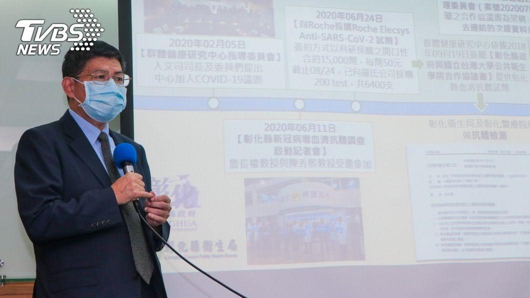 (圖/中央社) 彰化血清研究 詹長權:一同對抗病毒不要對立