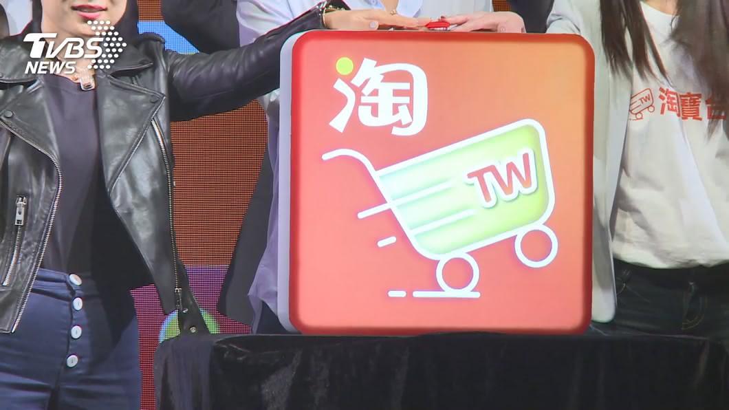(圖/TVBS) 無預警宣布結束營運 淘寶台灣承諾保障買賣方權益