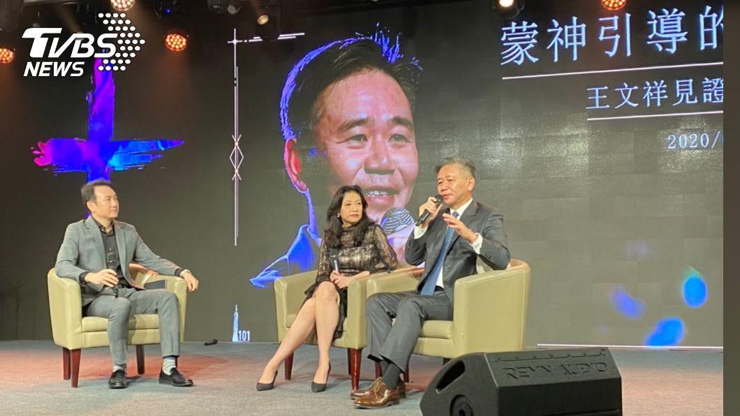 王文祥(右)與妻子王范文華(中)在見證分享會分享信仰的力量。(圖/TVBS新聞網) 王文祥靠信仰挺過300億危機 勝訴纏訟14年官司