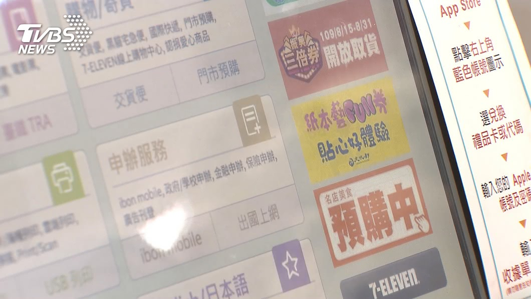 第二波「紙本藝FUN券」今天上午9時起開放符合資格的民眾註冊。(圖/TVBS) 「紙本藝FUN券」開放註冊 3小時逾20萬人登記