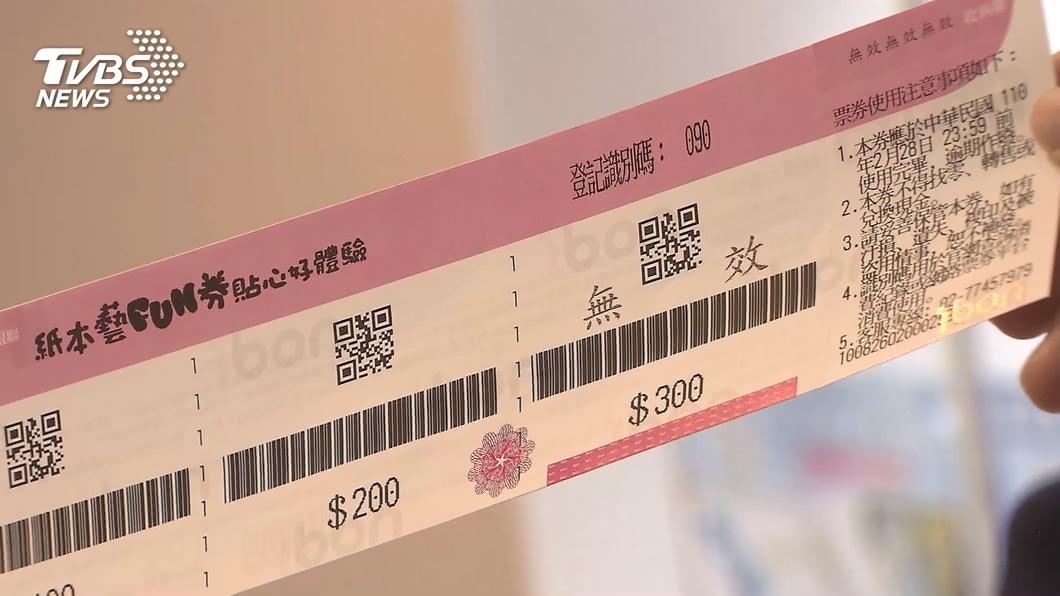 圖/TVBS 「紙本藝FUN券」登記截止!250萬人抽60萬名幸運兒