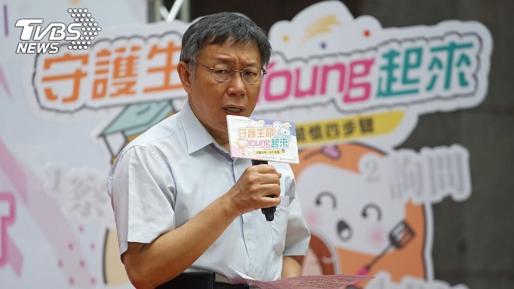 台北市長柯文哲批評中央開放美豬牛進口。(圖/中央社) 放寬美豬牛進口 柯:除了FTA其餘太空泛
