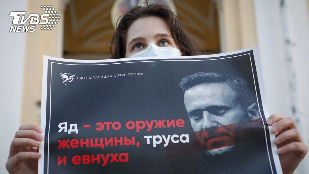 德國證實俄反對派領袖納瓦尼遭神經毒劑「諾維喬克」攻擊。(圖/達志影像美聯社) 德證實俄異議領袖遭神經毒劑攻擊 歐美紛紛譴責