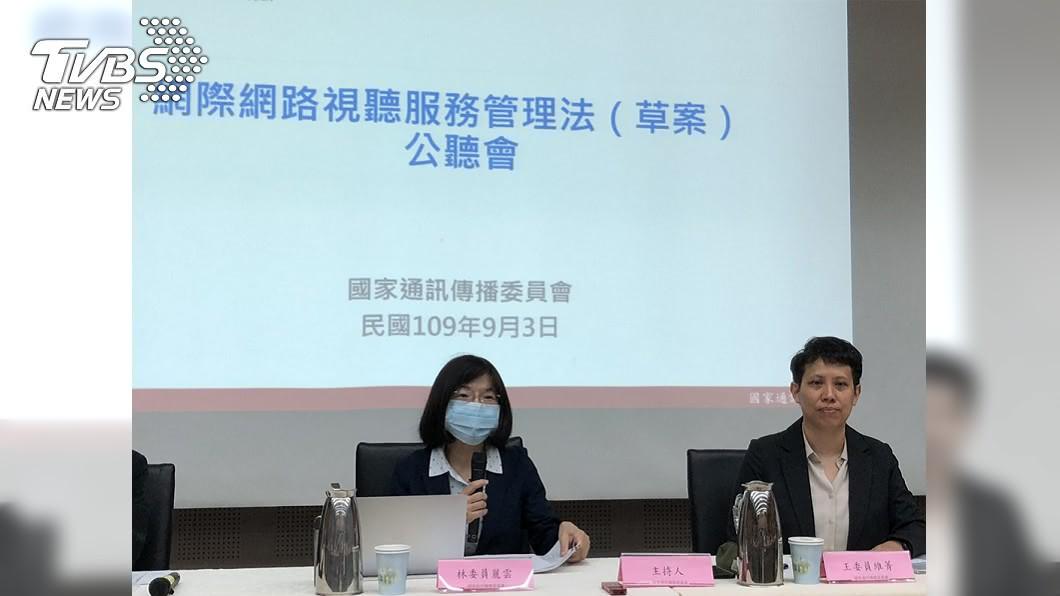 NCC今天召開首場OTT TV專法草案公聽會。(圖/中央社) OTT草案公聽會 業者:定期申報恐外洩商業機密