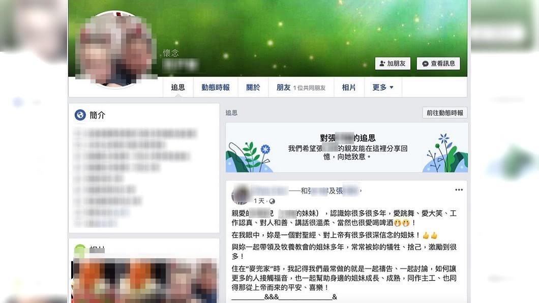 媳婦臉書帳號已轉為過世紀念帳號。(圖/翻攝死者臉書) 「婆婆殺了我…」媳婦251字遺書訴婆家霸凌:每天恐嚇