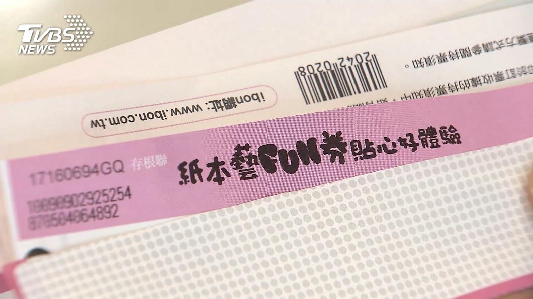 (圖/TVBS) 紙本藝FUN券開放使用 一天超過260萬元消費