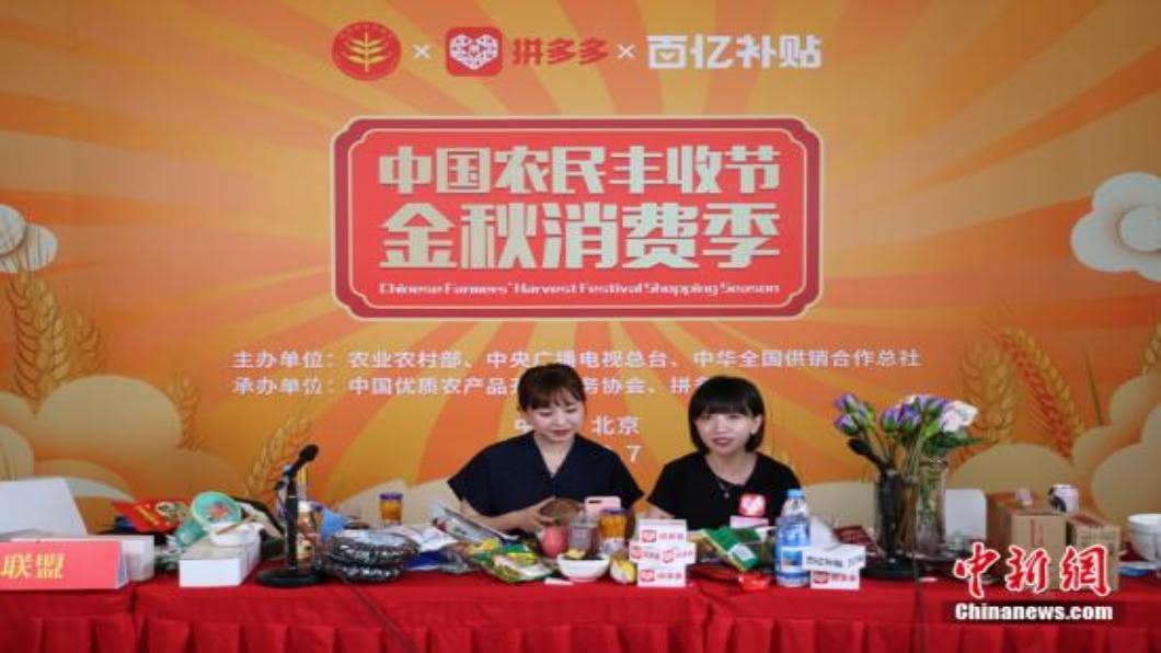 圖/翻攝自 中新網 中國大陸啟動消費促進月 179重點城市拚經濟