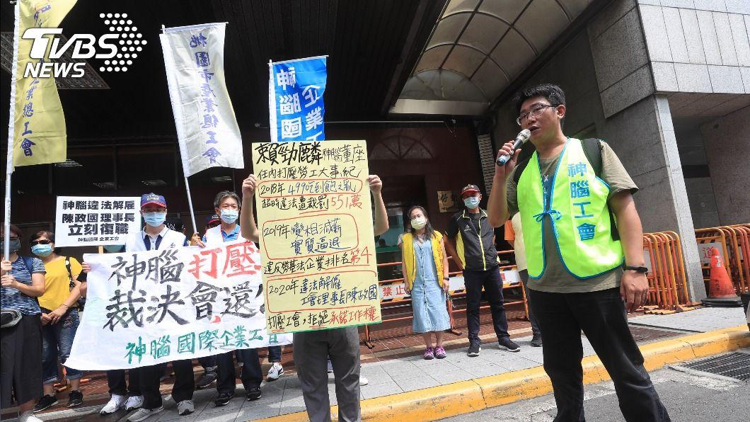 (圖/中央社) 神腦工會質疑不當解僱 籲勞動部裁決會還公道
