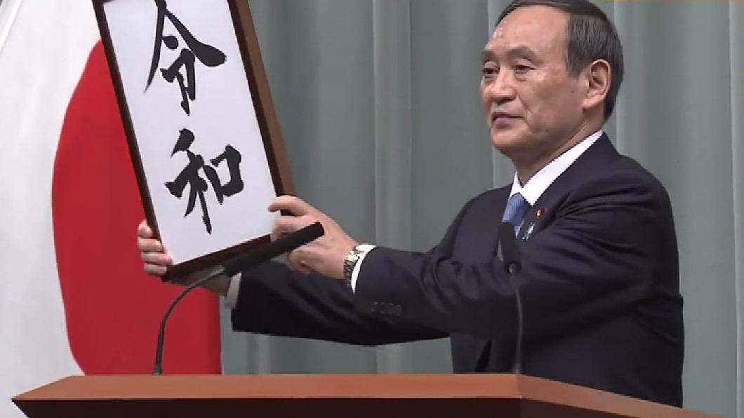 引領日本新時代  菅義偉人稱「令和大叔」
