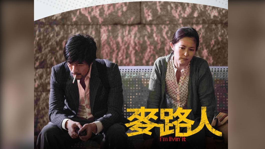 電影「麥路人」將於17日在台灣上映。(圖/翻攝自麥路人臉書粉專) 楊千嬅拍麥路人累出黑眼圈 郭富城要求別補妝
