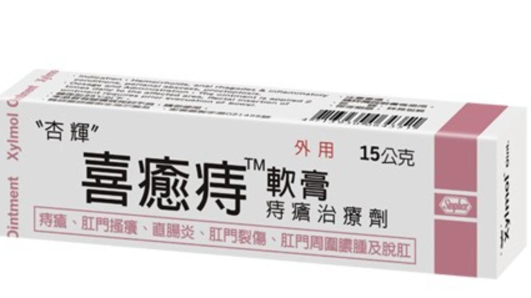 治療痔瘡的「喜癒痔軟膏」。(圖/翻攝自杏輝醫藥集團) 效期未到藥效剩8成多!杏輝6款藥品全面回收