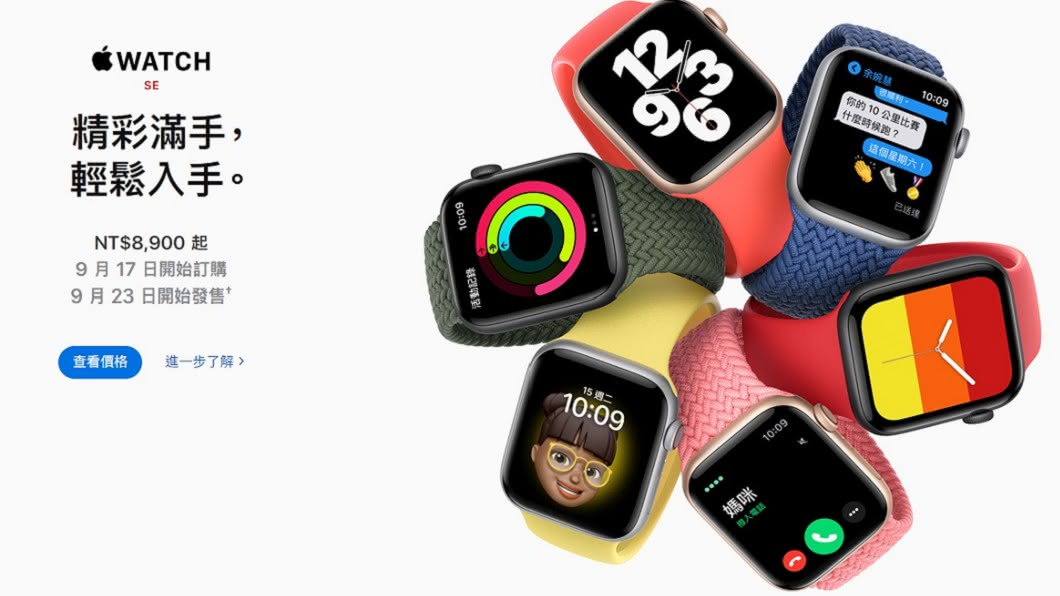 (圖/翻攝自蘋果官網) Apple Watch平價版免萬元 新增家人共享設定