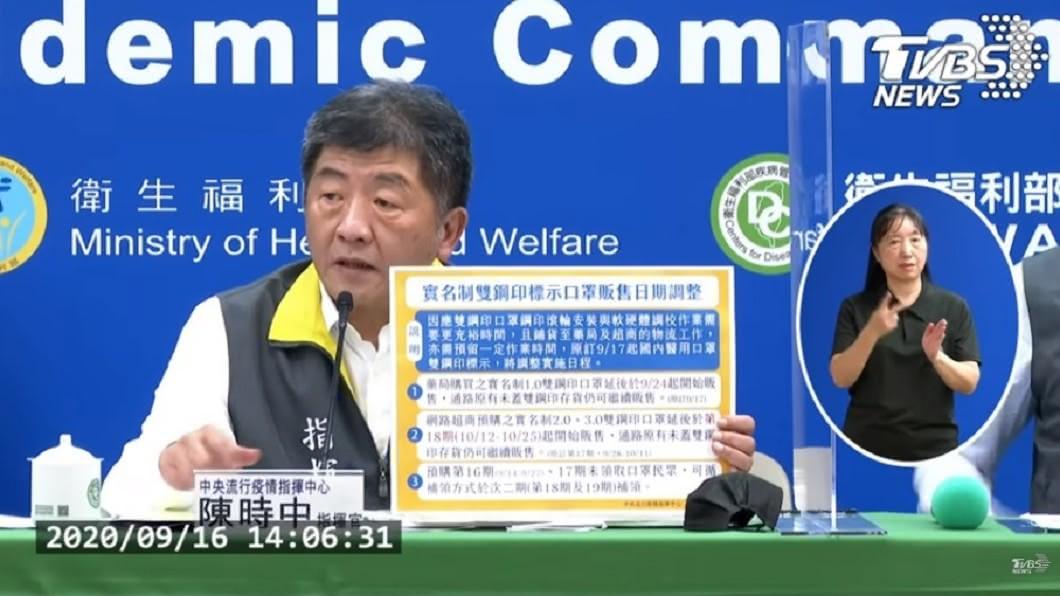 (圖/TVBS) 雙鋼印實名制口罩24日開賣 網路通路延至10/12