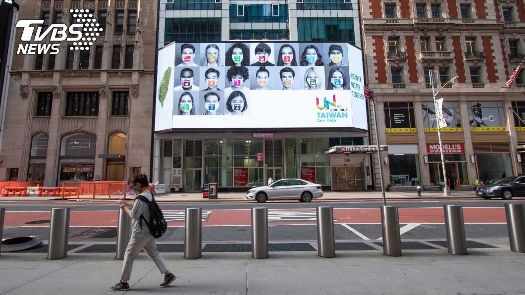 紐約時報廣場貼出「Taiwan can help」廣告,凸顯台灣抗疫有成。(圖/中央社) 聯合國大會開議 時報廣場秀「台灣可以幫忙」廣告